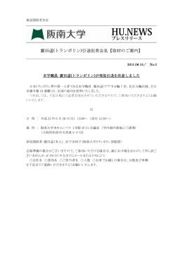 廣田遥(トランポリン)引退記者会見【取材のご案内】