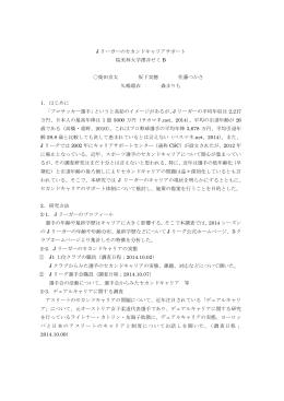 J リーガーのセカンドキャリアサポート 桜美林大学澤井ゼミ B 柴田京太