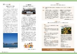 広報クイズ、いい歯の日、させぼ日和(18、19ページ)(PDF