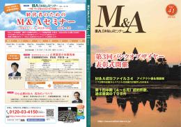 Untitled - 日本M&Aセンター
