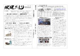 保健だより 10月号 - 宮城県石巻高等学校
