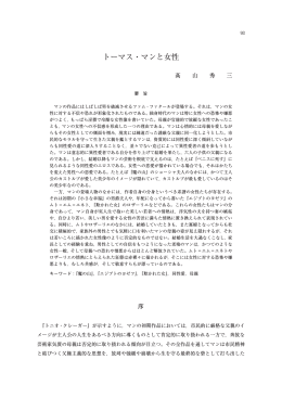 トーマス・マンと女性 - 京都産業大学 学術リポジトリ
