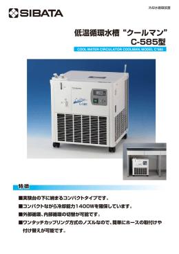 """特徴 低温循環水槽 """"クールマン"""" C-585型"""