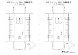 ミスターモーターマン アシスト(支援動力車)用 ペーパークラフト⑤ ミスター