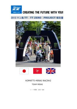 2013マン島TT報告書資料 - 電動バイクの開発と販売 | 株式会社MIRAI