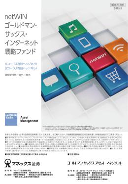netWIN ゴールドマン・ サックス・ インターネット 戦略
