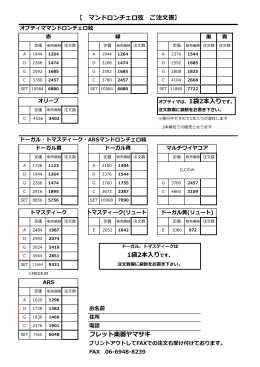 フレット楽器ヤマサキ 【 マンドロンチェロ弦 ご注文書】 1袋2本入りです。