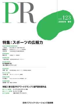 特集:スポーツの広報力 - 日本パブリックリレーションズ協会