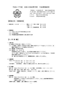 平成27年度 浜松日体高等学校生徒募集要項