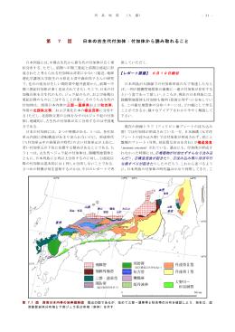 第 7 話 日本の古生代付加体:付加体から読み取れること