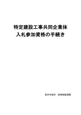 特定建設工事共同企業体入札参加資格の手続き(613