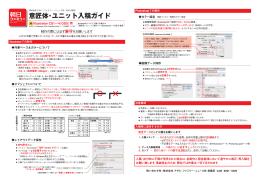 意匠体・ユニット入稿ガイド - アサヒ・ファミリー・ニュース社