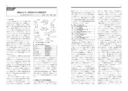 植物ホルモン受容体の分子構造研究