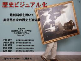 DNP 作品完成後から今に至る歴史 ビジュアル化 ~背景・現状の美術館