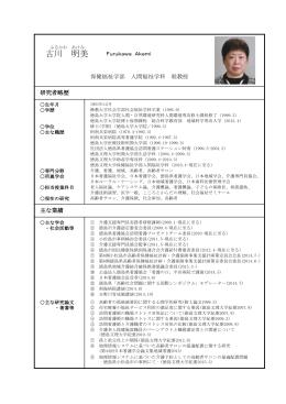 古川 明美 - 徳島文理大学