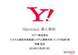 Openstack 事例紹介