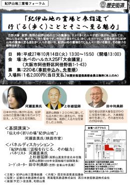 【PDF】紀伊山地三霊場フォーラムチラシ