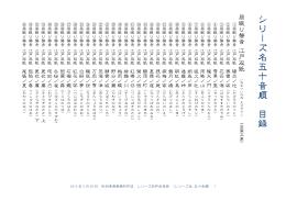 シリーズ名五十音順 目録