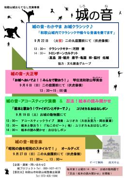 城の音-大正琴 城の音-アコースティック演奏 & 忍法!絵本