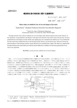 噴流発生音の相似則に関する基礎研究