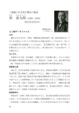 原富太郎 - 神奈川県立の図書館ホームページへ