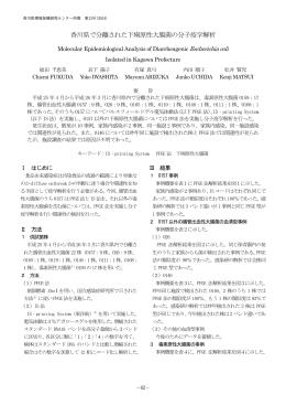 香川県で分離された下痢原性大腸菌の分子疫学解析 福田 千恵美