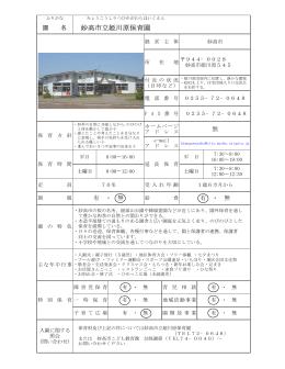 園 名 妙高市立姫川原保育園