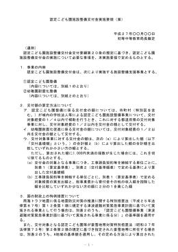 - 1 - 認定こども園施設整備交付金実施要領(案) 平成27年    月    日