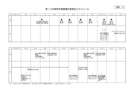 資料4 第10次卸売市場整備計画策定スケジュール (ファイル名