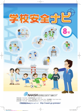 No. - 日本スポーツ振興センター