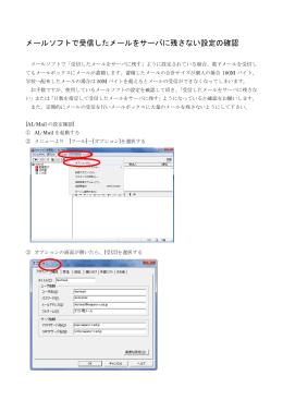 メールソフトの設定について(AL