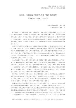 秋田県・伝統商家の街並みを残す横手市増田町