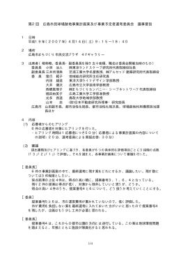 (第2回)(PDF文書)