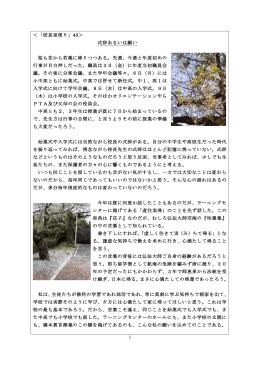 1 <「校長室便り」43> 式辞あるいは願い 桜も花から若葉に移りつつある