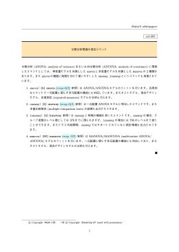 Stata12 whitepapers est-003 分散分析 (ANOVA: analysis