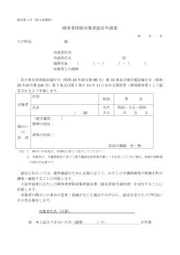 障害者控除対象者認定申請書