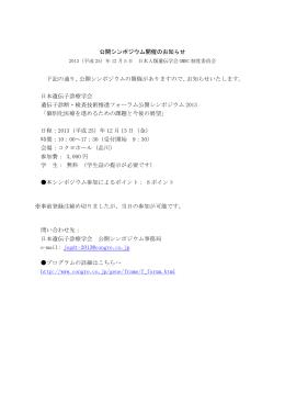 公開シンポジウム開催のお知らせ 下記の通り、公開シンポジウムの開催