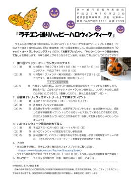 「ラチエン通りハッピーハロウィンウィーク」 (PDF 170.9KB)