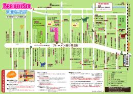 加盟店MAPはこちら(PDF形式)