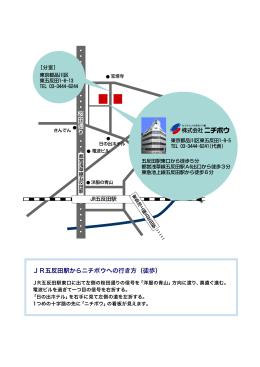 桜田通り JR五反田駅からニチボウへの行き方(徒歩)