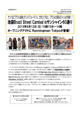 池袋Brazil Street Carnival inサンシャイン60通り