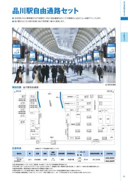 品川駅自由通路セット