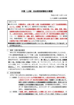 中国(上海)自由貿易試験区の概要
