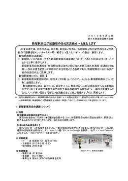 新宿駅周辺が回遊性のある交流拠点へと進化します