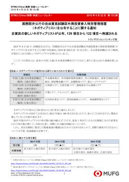 国務院弁公庁の自由貿易試験区外商投資参入特別管理措置