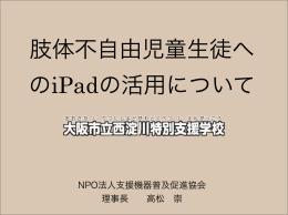 肢体不自由児童生徒へのiPadの活用について