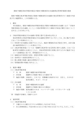 箱根ケ崎駅自転車等駐車場及び箱根ケ崎駅東西自由通路指定管理者