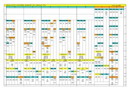 大正セントラルテニスクラブ目白 2015年11月 スクールタイムテーブル
