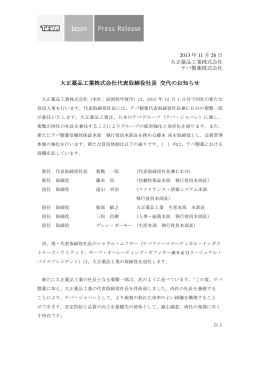 大正薬品工業株式会社代表取締役社長 交代のお知らせ