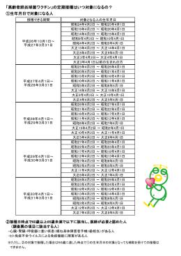 「肺炎球菌ワクチン経過措置期間の対象者一覧」(PDF:86KB)